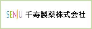 千寿製薬株式会社